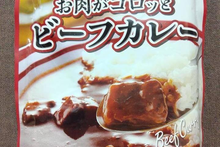 宮城製粉 まろやかな甘味とコク深い味わい お肉がゴロッとビーフカレー