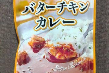 宮城製粉 クリーミーでまろやかな味わい バターチキンカレー