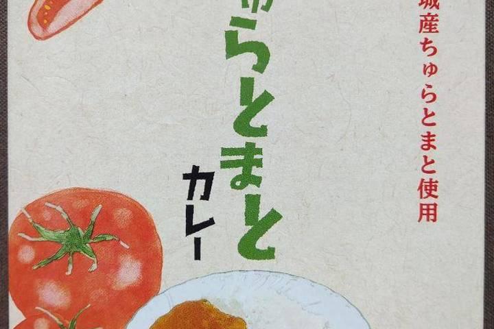沖縄ハム総合食品 豊見城産ちゅらとまと使用 ちゅらとまとカレー