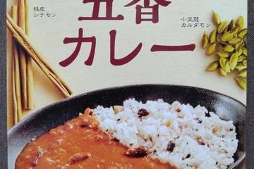 キャメル珈琲 五香カレー