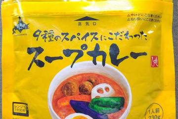 もへじ 北海道から 9種のスパイスにこだわったスープカレー