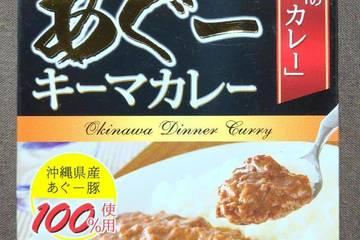 あさひ 沖縄ブランド豚の贅沢なカレー あぐー豚キーマカレー