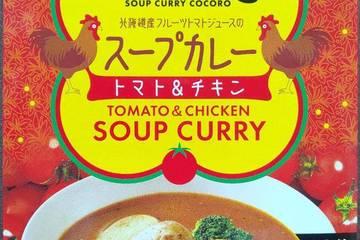 アンヌプリ カレー食堂心 北海道産フルーツトマトジュースのスープカレー トマト&チキン
