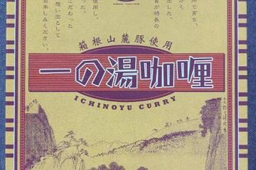 一の湯 寛永七年創業老舗旅館こだわりの味 箱根山麓豚使用 一の湯咖喱