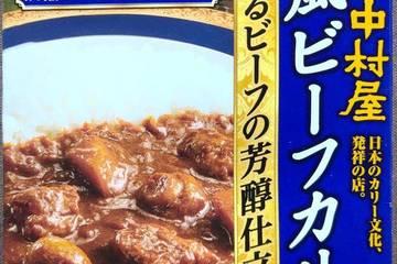 中村屋 贅沢な大人の味わい凝縮された野菜と果実の旨み 新宿中村屋欧風ビーフカリー コク香るビーフの芳醇仕立て