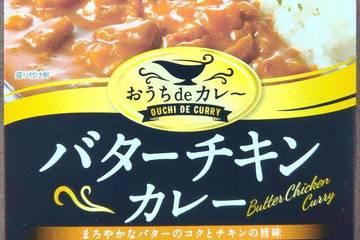 ヤマモリ おうちdeカレ〜 バターチキンカレー まろやかなバターのコクとチキンの旨味