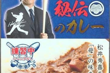 ニッポン放送 松井家秘伝のカレー 練習中ニンニクなし