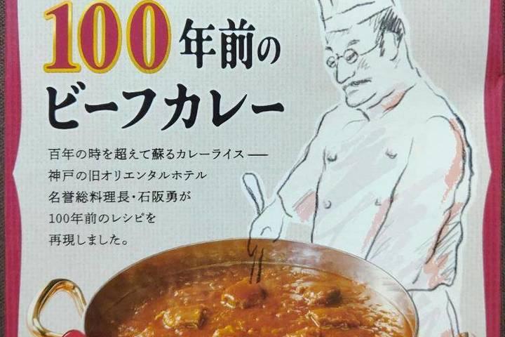 エムシーシー食品 100年前のビーフカレー フォン・ド・ヴォー仕立て