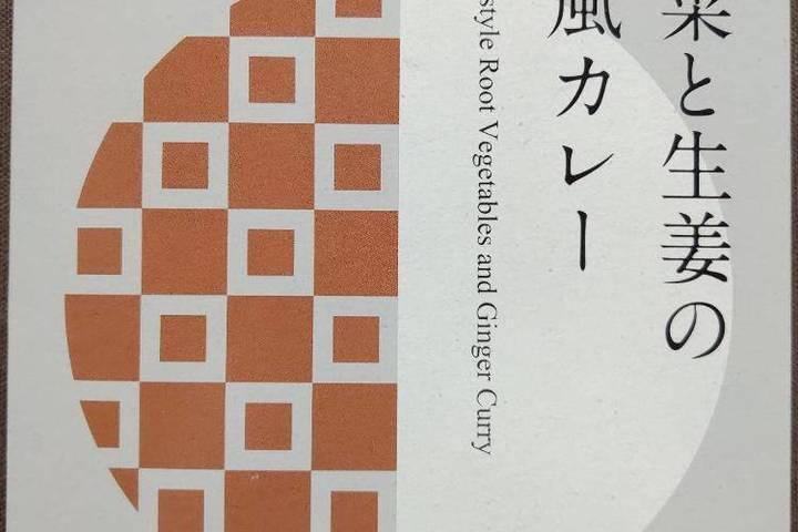 スープストックトーキョー カレーフォーストック 根菜と生姜の和風カレー