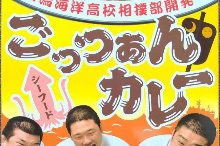 能水商店 新潟海洋高校相撲部開発 ごっつぁんカレー シーフード