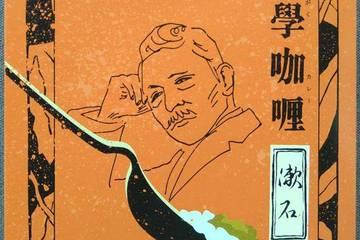 コクテイル書房 文學咖喱 漱石