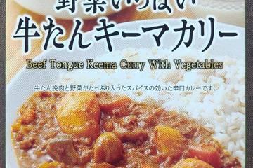 利久 牛たん炭焼利久 野菜いっぱい牛たんキーマカリー