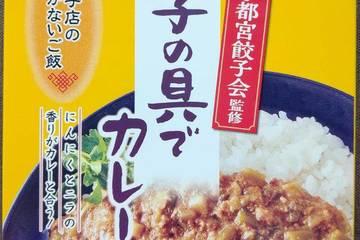 宮島醤油 餃子店のまかないご飯 宇都宮餃子会監修 餃子の具でカレー