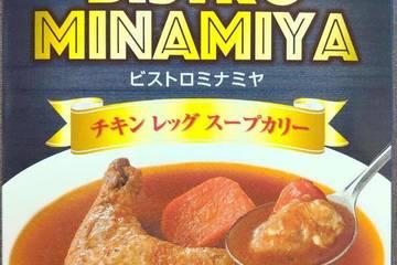 ベル食品 札幌有名店のカレー ビストロミナミヤ チキンレッグスープカリー