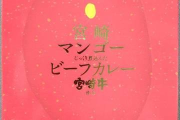 響 宮崎観光ホテル監修 宮崎マンゴーじっくり煮込んだビーフカレー 宮崎牛使用