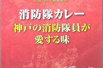 エムシーシー食品 消防隊カレー 神戸の消防隊員が愛する味