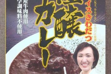 ヒャクトオーエス 王様のスプーン 大阪天満スパイスきわだつ極醸カレー