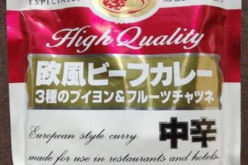 ハウス食品 エスペシャリーメイドフォーシェフ ハイクオリティ 欧風ビーフカレー 3種のブイヨン&フルーツチャツネ レストラン用