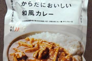 にしき食品 ニシキヤキッチン 塩分25%カット鶏とたけのこのからだにおいしい和風カレー
