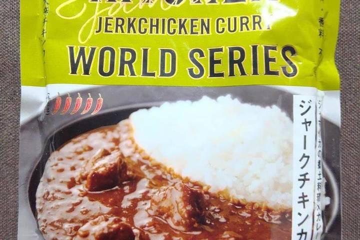 にしき食品 ニシキヤキッチン ワールドシリーズ ジャマイカの郷土料理✕カレー ジャークチキンカレー