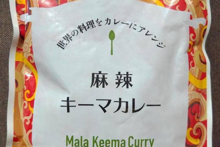 にしき食品 にしきや 世界の料理をカレーにアレンジ 麻辣キーマカレー