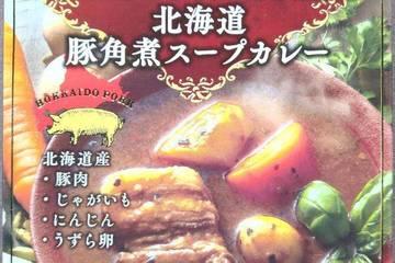榮屋 北海道豚角煮スープカレー