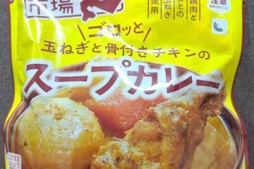 富良野地方卸売市場 うまいものあつまる富良野市場 ゴロッと玉ねぎと骨付きチキンのスープカレー