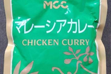 エムシーシー食品 マレーシアカレー チキンカレー