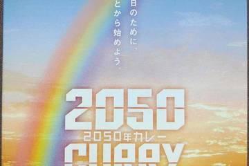 ヤマモリ 2050年カレー キーマカレー