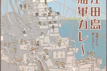 クライムワン 金曜日はカレーの日! 江田島海軍カレー