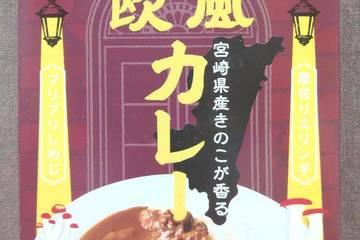 キャニオンスパイス 宮崎県産のきのこが香る おいしい洋食屋さんの欧風カレー