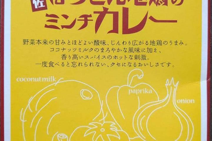 高知県特産品販売 クセになる味と香り! 土佐はちきん地鶏のミンチカレー