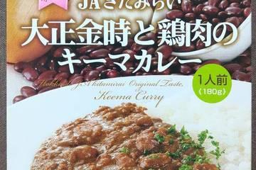 きたみらい農業協同組合 北海道産玉ねぎ使用 大正金時と鶏肉のキーマカレー