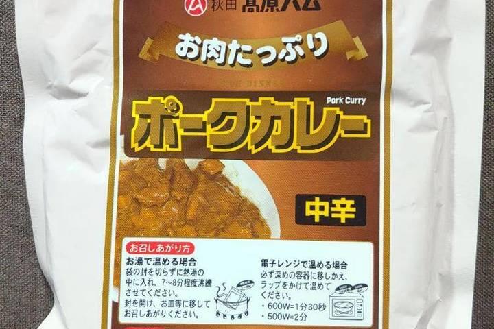 秋田県食肉流通公社 秋田高原ハム お肉たっぷりポークカレー