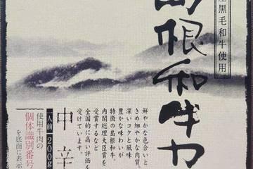 キンヤ 島根県産黒毛和牛使用 島根和牛カレー