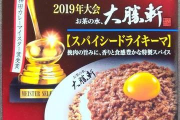 エスビー食品 神田カレーグランプリ2019年大会神田カレーマイスター賞受賞  お茶の水、大勝軒 スパイシードライキーマ 挽肉の旨みに、香りと食感豊かな特製スパイス