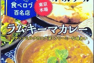 ハウス食品 選ばれし人気店食べログ百名店 東京木場カマルプール ラムキーマカレー