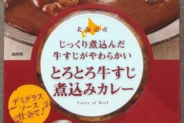 ベル食品 北海道産 じっくり煮込んだ牛すじがやわらかい とろとろ牛すじ煮込みカレー デミグラスソース仕立て!