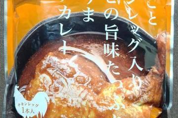 ピーアンドピー 札幌の食卓 うちのスープカレー まるごとチキンレッグ入り甘エビの旨味たっぷりこくうまスープカレー