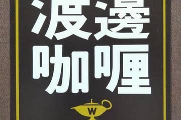 クミンスタイル ザカレースマイル 渡邊咖喱 黒咖喱