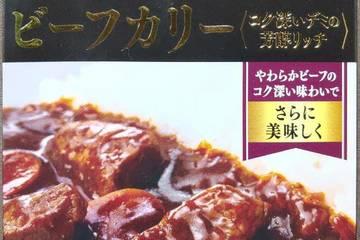 中村屋 新宿中村屋 純欧風ビーフカリー コク深いデミの芳醇リッチ