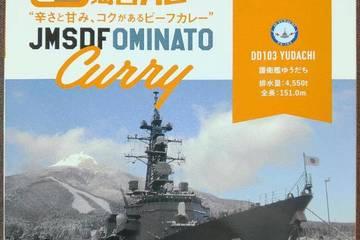 大湊海自カレー協同組合 DD103 護衛艦ゆうだち おおみなと海自カレー 辛さと甘み、コクがあるビーフカレー