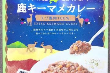 りくべつ 北海道十勝の自然の恵み りくべつ鹿✕ほんべつ豆 鹿キーマメカレー エゾ鹿肉100%