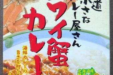 髙島食品 北海道の小さなカレー屋さん ズワイ蟹カレー